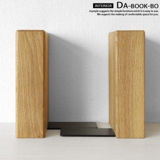 ブックエンド ブックスタンド Bタイプ【まとめ買いでお得!3個まで送料一律】ナラ材 ナラ無垢材 オイル仕上げ 無垢材の重量感で本をしっかり支えます 木製 DAシリーズ