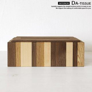 ティッシュボックス 木製ティッシュ箱【まとめ買いでお得!3個まで送料一律】ウォールナット材 ナラ材 ビーチ材 3種類の無垢材をミックス オイル仕上げ デスクの上を飾るのに便利な収納ケース DAシリーズ