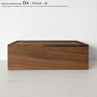 ティッシュボックス 木製ティッシュ箱【まとめ買いでお得!3個まで送料一律】ウォールナット材 ウォールナット無垢材 オイル仕上げ デスクの上を飾るのに便利な収納ケース DAシリーズ