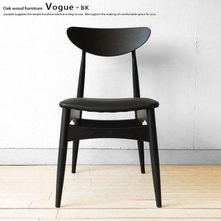 受注生産商品 レッドオーク材 軽量チェア モノトーン 高級感 無垢材 ブラック レザー張り スリム ダイニングチェア VOGUE-BK