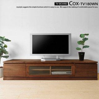 テレビ台 テレビボード 受注生産商品 幅180cm オイル仕上げ ウォールナット無垢材 シンプルモダンデザイン COX-TV180WN ※レッドオーク材でもオーダー可能