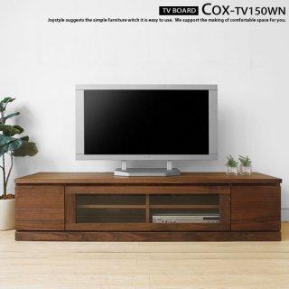 テレビ台 テレビボード 幅150cm ウォールナット材 ウォールナット無垢材 オイル仕上げ シンプルモダンデザイン 木製 COX-150WN ※レッドオーク材でもオーダー可能!