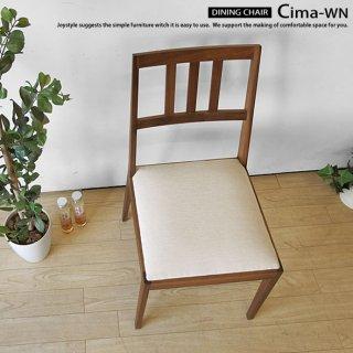ウォールナット材 ウォールナット無垢材 天然木 木製椅子 シンプルなスタイルで高級感が魅力のダイニングチェア CIMA-CHAIR-WN
