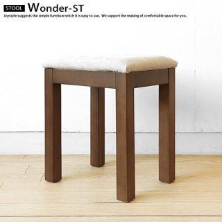 ラバー材 ラバー無垢材 ラバー天然木 木製椅子 シンプルでコンパクトなスツール WONDER-ST ダークブラウン色 ウォールナット色