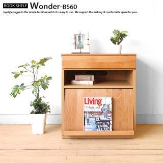ブックシェルフ 木製 ナチュラルテイスト 幅60cm アルダー材 ダイニング用TVボードにもなるユニット型引き出し付ディスプレイラック