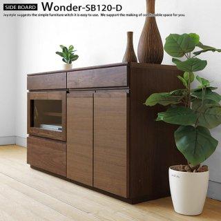 ユニット収納ボード サイドボード 飾り棚 ダイニング用テレビボード 幅120cm ウォールナット材 ウォールナット無垢材 TVキャビネットと板扉を組み合わせた WONDER-SB120-D