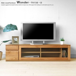 テレビ台 ローボード ユニット家具 開梱設置配送 幅150cm アルダー材  引き出し ガラス扉 ユニットテレビボード 木製WONDER-TV150 Dタイプ