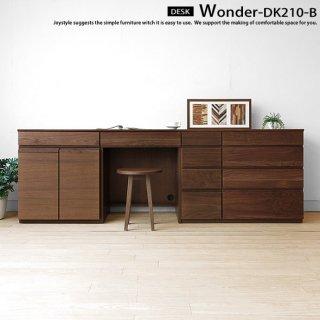 木製机 書斎机 パソコンデスク 開き戸と引き出し大小を組み合わせたユニットデスク 大容量の収納デスク 幅210cm ウォールナット材 ウォールナット無垢材 WONDER-DK210-B