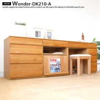 木製机 書斎机 パソコンデスク ブックシェルフと引き出しを組み合わせたユニットデスク 幅210cm アルダー材 アルダー無垢材