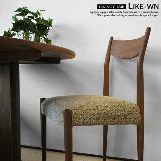ダイニングチェア 受注生産商品 ウォールナット材 ウォールナット無垢材 オイル仕上げ 木製椅子 カバーリングタイプ 重量3.4kgの軽量チェア LIKE-WN