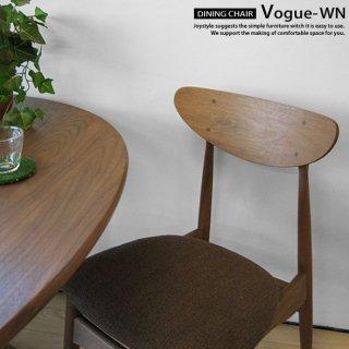 ダイニングチェア 受注生産商品 ウォールナット材 ウォールナット無垢材 木製椅子 北欧テイスト 重量3.8kg 軽量チェア VOGUE-CHAIR-WN