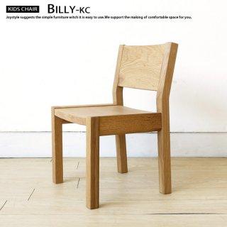 【受注生産商品】ナラ材 節ありのナラ無垢材 可愛らしいキッズチェア 木製椅子 ナチュラルテイスト シンプルデザイン ミニチュアチェア 3歳からのキッズチェア BILLY-KC