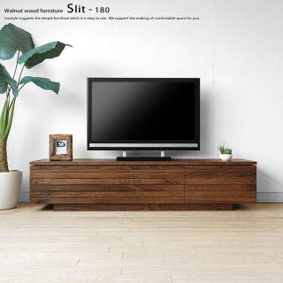 【受注生産商品】幅180cm ウォールナット無垢材で作られた高級感、素材感にこだわった木製テレビ台 テレビボード 洗練された無垢扉 モダンデザイン SLIT-180WN 5cm刻みで高さオーダー可能