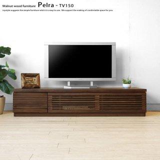 テレビボード ローボード テレビ台 幅150cm モダンデザイン 格子扉 ウォールナット材 ルーバーデザイン PELRA-TV150