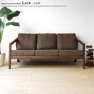 3人掛けソファ 3Pソファ ウォールナット無垢材 ウォールナット材 オイル仕上げ カバーリング 木製フレーム ウッドフレーム LOCK-LS3P