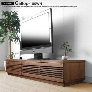 テレビボード テレビ台 オイル仕上げ カスタムオーダー 別注対応 幅180cm ウォールナット無垢材 格子デザイン ロータイプ Gallop-180WN