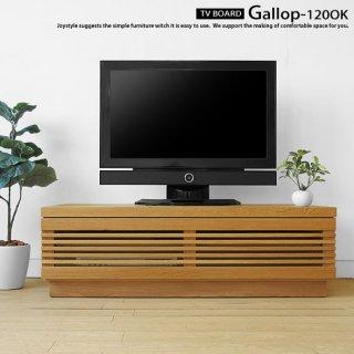 テレビ台 格子デザイン ロータイプのテレビボード カスタムオーダー 別注対応 幅120cm ナラ材 ナラ無垢材 木製 GALLOP-120OK