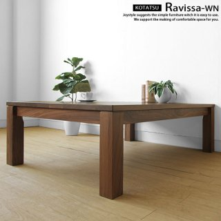 こたつ 受注生産商品 幅120cm ウォールナット材 ウォールナット無垢材 炬燵 シーズンオフには座卓やローテーブルとても使えるオシャレなこたつ RAVISSA-120WN