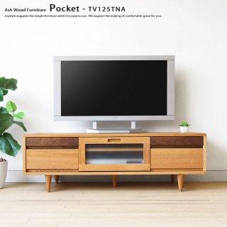 テレビボード テレビ台 幅125cm タモ材 ウォールナット材 ツートンカラー 木製 タモ無垢材 角に丸みのあるデザイン POCKET-TV125 ガラス扉付き ナチュラル色