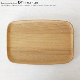 【まとめ買いでお得!3個まで送料一律】ビーチ材 ビーチ無垢材 オイル仕上げ 無垢材で作られた木製トレー LLサイズ 完成品 DTシリーズ