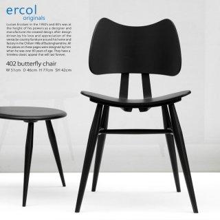 英国家具 輸入家具 永い時を経ても愛され続けるデザイン イギリス アーコール 402バタフライチェア ダイニングチェア 402 butterfly chair ※輸入商品