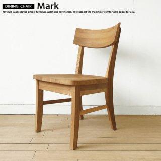 ニレ材の温かみのあるダイニングチェア ニレ無垢材 木座 木製椅子 ナチュラルテイスト ダイニングチェア MARK