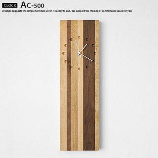 在庫有り 高さ50cm ナラ無垢材 ウォールナット無垢材 ビーチ無垢材 オイル仕上げ 時間の経過とともに天然木が味わいを増していく壁掛け時計 柱時計 AC-500 角型