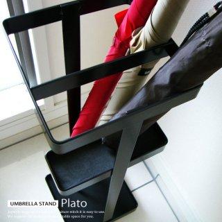 在庫処分 2色展開 デザインアンブレラスタンド 2WAY傘立て Plato シンプルデザインの傘立て