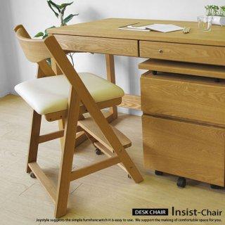 デスクチェア 受注生産商品 子供から大人まで使える ナラ材 木製 椅子 キャスター付き レザー Insist-Chair