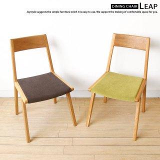 ダイニングチェア ナラ材 ナラ無垢材 木製椅子 丸みのあるデザインがきれい LEAP ※仕様変更により写真の生地は変更になりました