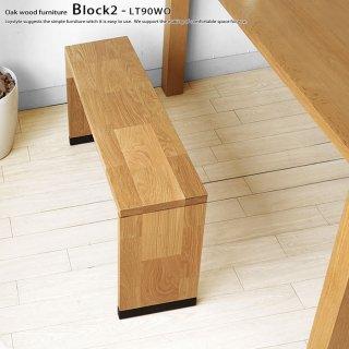 アウトレット展示品処分 リビングテーブル ローテーブル ベンチチェア ダイニングベンチ 幅90cm ホワイトオーク無垢材 BLOCK-LT90WOB ブラック脚