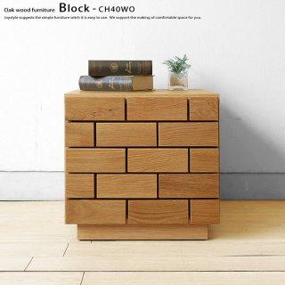 2段チェスト ナイトテーブル 受注生産商品 幅39cm レッドオーク材 レッドオーク無垢材 天然木 木製 無垢材をレンガのように貼り合わせた芸術的なデザイン BLOCK-CH40RO