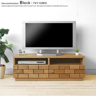 テレビ台 無垢材をレンガのように貼り合わせた芸術的なデザインのテレビボード 受注生産商品 開梱設置配送 幅109cm レッドオーク材 レッドオーク無垢材 木製 BLOCK-TV109RO
