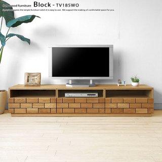 テレビ台 無垢材をレンガのように貼り合わせた芸術的なデザインのテレビボード 受注生産商品 開梱設置配送 幅186cm レッドオーク材 レッドオーク無垢材 木製 BLOCK-TV185RO