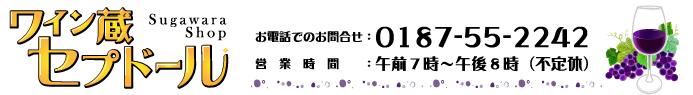 ワイン蔵セプドール|秋田でワインはここ!スガワラショップ