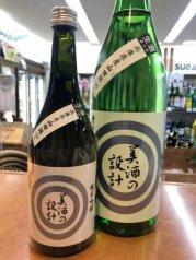 美酒の設計 純米吟醸 720ml
