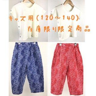 <img class='new_mark_img1' src='https://img.shop-pro.jp/img/new/icons29.gif' style='border:none;display:inline;margin:0px;padding:0px;width:auto;' />数量限定セット[子供用]Tシャツ・七分丈パンツ 上下セット