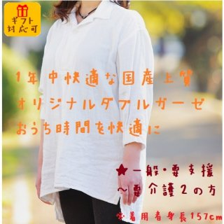 <img class='new_mark_img1' src='https://img.shop-pro.jp/img/new/icons61.gif' style='border:none;display:inline;margin:0px;padding:0px;width:auto;' />※初回限定特別価格 [Lifeふく]開襟ケアラーシャツ