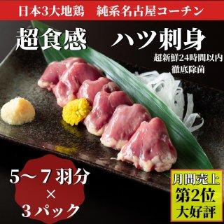 生食感とり刺身 純系名古屋コーチン ハツ刺身 70g×3パック