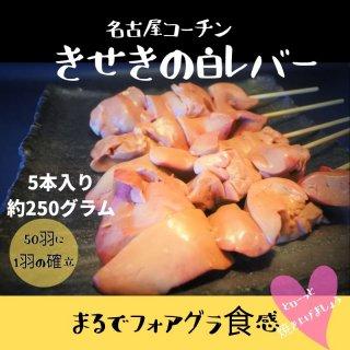鶏のフォアグラ 白レバー串 5本セット
