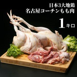 日本3大地鶏 名古屋コーチンもも肉1キロ 冷蔵・冷凍選べます