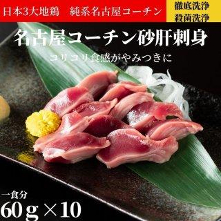コリコリとり刺身 純系名古屋コーチン砂肝刺身60×10