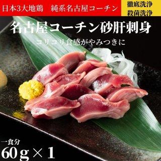 コリコリとり刺身 純系名古屋コーチン砂肝刺身60×1