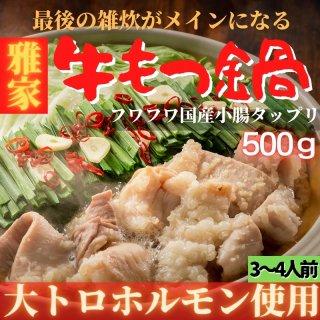 大トロ牛もつ鍋×1