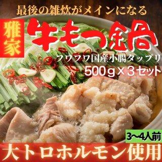 大トロ牛もつ鍋×3