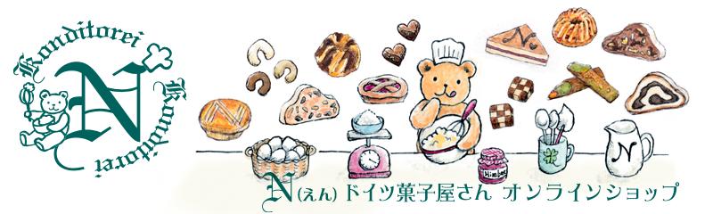 N(えん)ドイツ菓子屋さん
