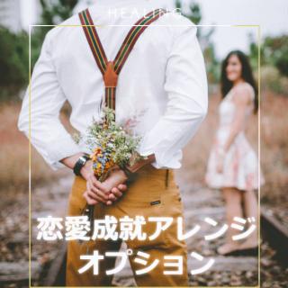 恋愛成就アレンジ!スピリチュアルヒーリングのオプション