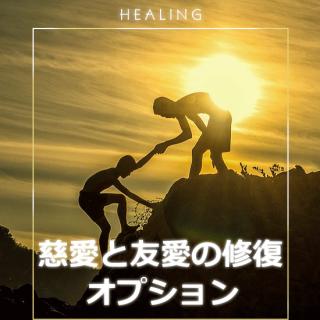 慈愛と友愛の修復!スピリチュアルヒーリングのオプション
