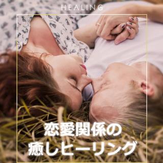 恋愛関係への癒し!スピリチュアルヒーリングのオプション