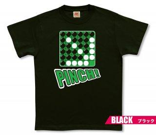 ピンチ! Tシャツ